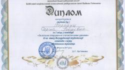 Вітаємо переможців ІІ етапу Всеукраїнської студентської олімпіади з науки «Регіональна економіка»