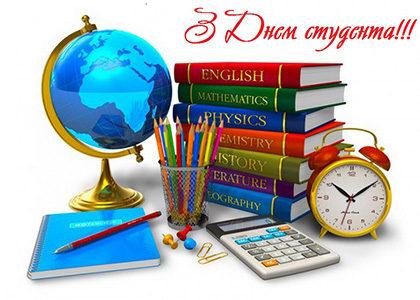Привітання декана із Днем студента!!!