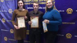 Всеукраїнський конкурс студентських наукових робіт зі спеціалізації «Підприємництво»