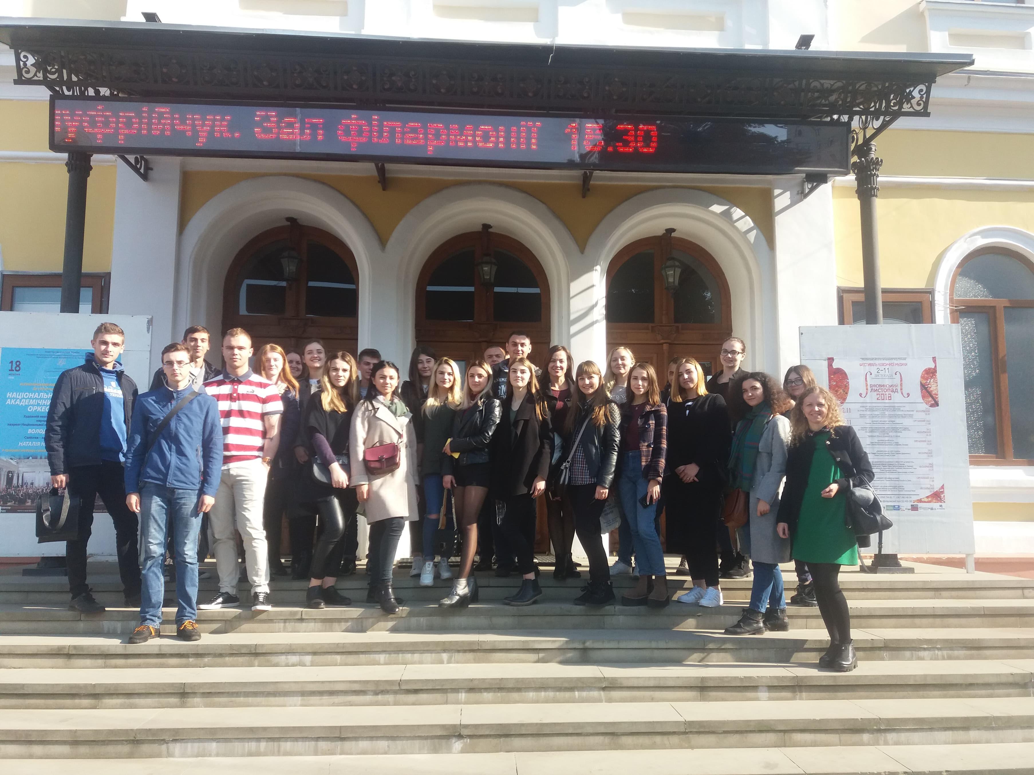 Студенти відвідали Чернівецьку філармонію