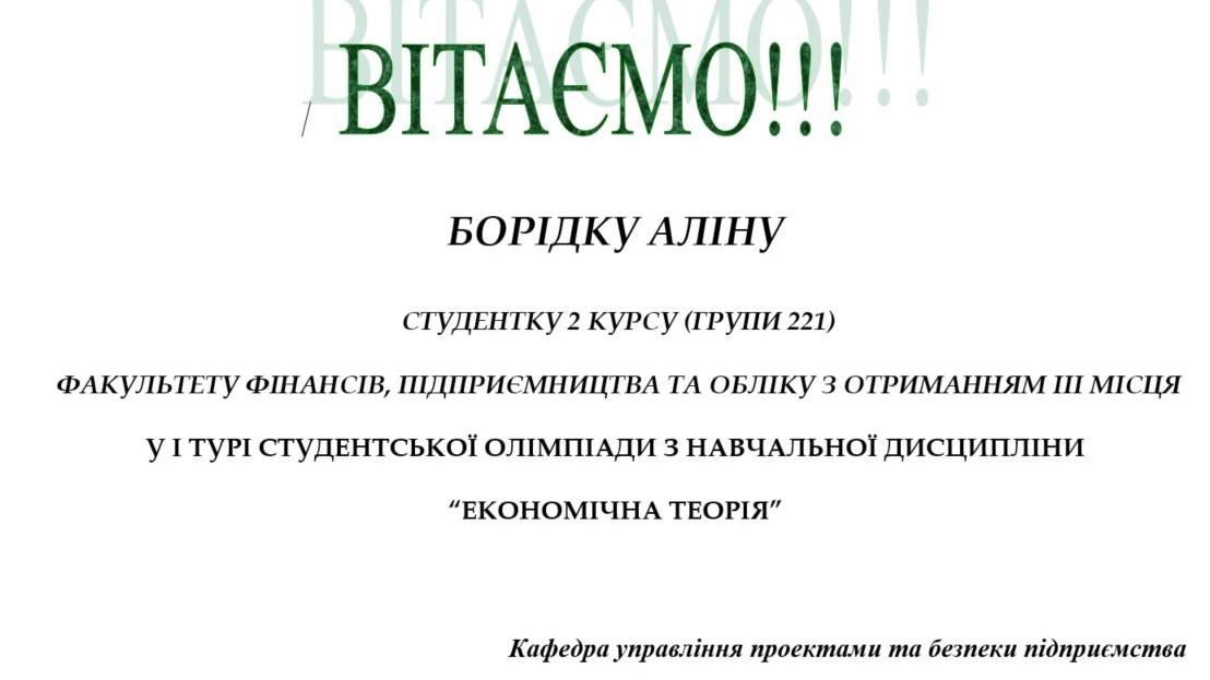 """Результати І туру студентської олімпіади з дисципліни """"Економічна теорія"""""""