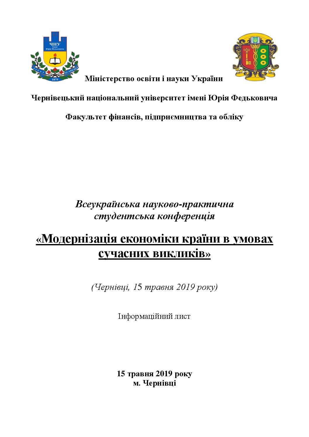 Увага! Всеукраїнська науково-практична  студентська конференція