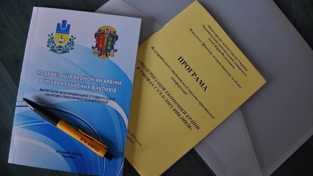 На факультеті відбулася Всеукраїнська студентська науково-практична  конференція