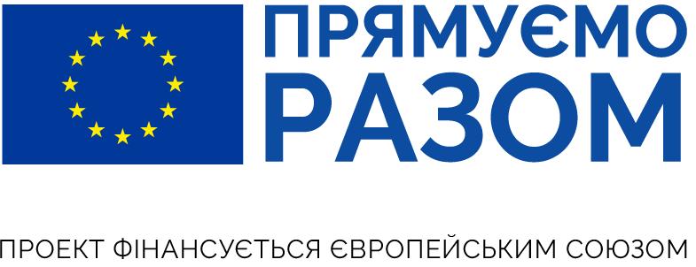 Інтерактивна гра для молоді «ЄВРОСЕСІЯ» від Представництва ЄС в Україні