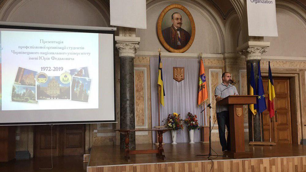 Презентація Первинної профспілкової організації студентів