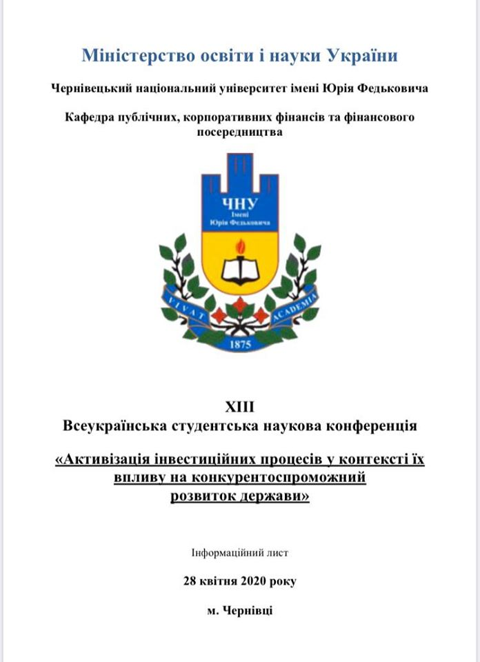 XІІІ Всеукраїнська студентська наукова конференція