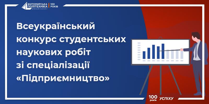Вітання переможцям ІІ етапу Всеукраїнського конкурсу студентських наукових робіт!