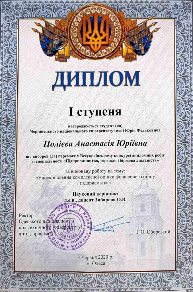 Вітання переможцям у Всеукраїнському конкурсі дипломних робіт!
